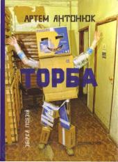 Торба.Збірка поезій - фото обкладинки книги