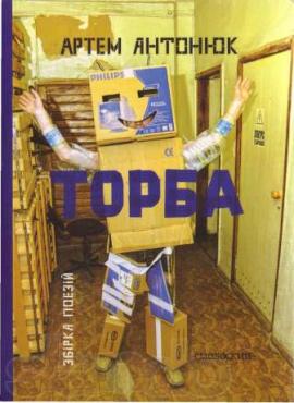 Торба.Збірка поезій - фото книги