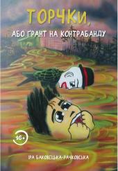 Торчки, або Ґрант на контрабанду - фото обкладинки книги