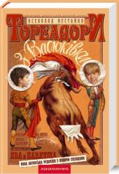 Тореадори з Васюківки - фото обкладинки книги