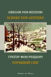 Торішній сніг - фото обкладинки книги