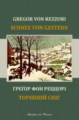 Торішній сніг - фото книги