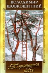 Торкнутися небес - фото обкладинки книги