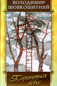 Торкнутися небес - фото книги