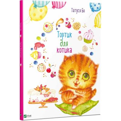 Книга Тортик для котика