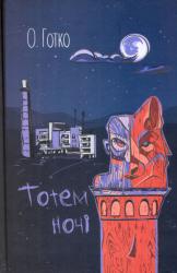 Тотем ночі - фото обкладинки книги