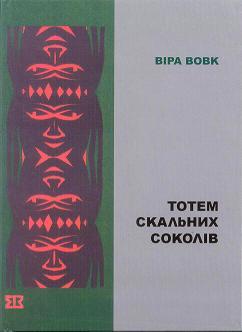 Книга Тотем скальних соколів