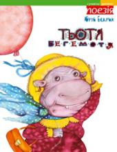 Тьотя Бегемотя - фото обкладинки книги