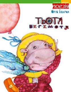 Тьотя Бегемотя - фото книги