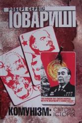 Товариші. Комунізм: світова історія - фото обкладинки книги