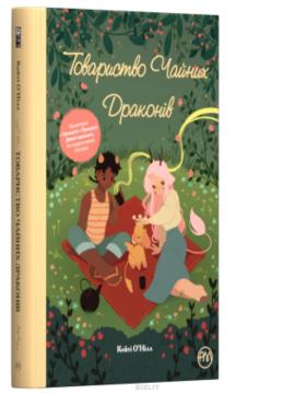 Товариство чайних драконів - фото книги