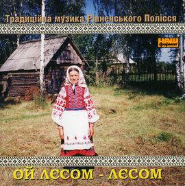 Традиційна музика Рівненського Полісся. Ой лєсом-лєсом - фото книги