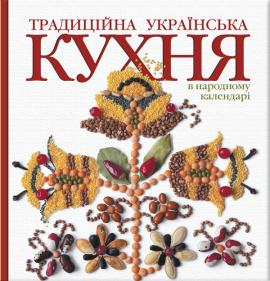Книга Традиційна українська кухня в народному календарі