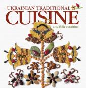 Традиційна українська кухня в народному календарі - фото обкладинки книги