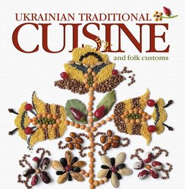 Традиційна українська кухня в народному календарі - фото книги