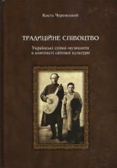 Традиційне співоцтво. Українські співці-музикантти в контексті світової культури - фото обкладинки книги