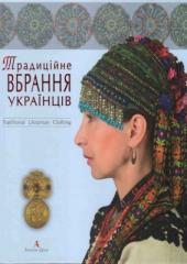 Традиційне вбрання українців - фото обкладинки книги
