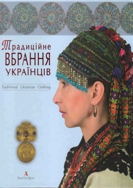 Традиційне вбрання українців - фото книги