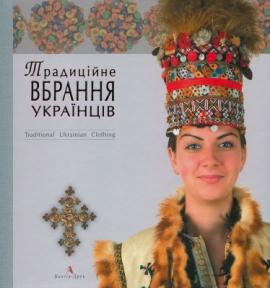 Традиційне вбрання українців т.2 Полісся, Карпати. - фото книги