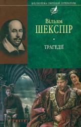 Трагедії - фото обкладинки книги