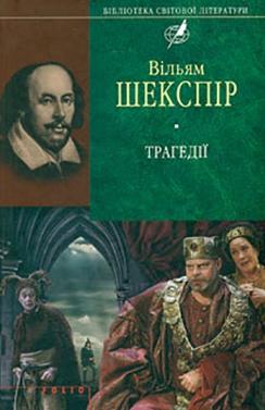 Книга Трагедії