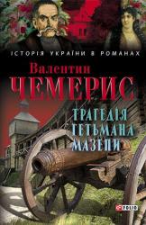 Трагедія гетьмана Мазепи - фото обкладинки книги
