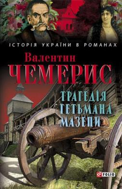 Книга Трагедія гетьмана Мазепи