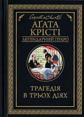 Трагедія в трьох діях - фото обкладинки книги