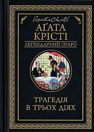 Трагедія в трьох діях - фото книги