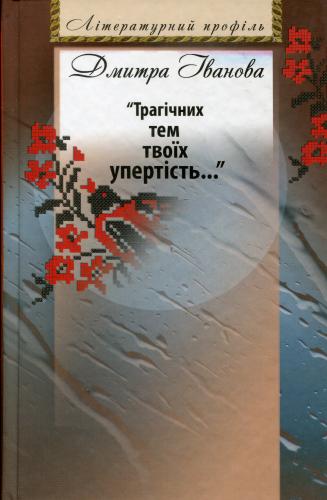 Книга Трагічних тем твоїх упертість
