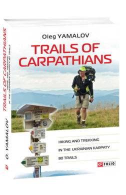 Trails of Carpathians - фото книги
