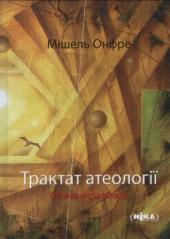 Трактат атеології. Фізика метафізики - фото обкладинки книги