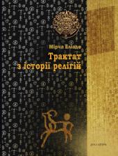 Трактат з історії релігії - фото обкладинки книги