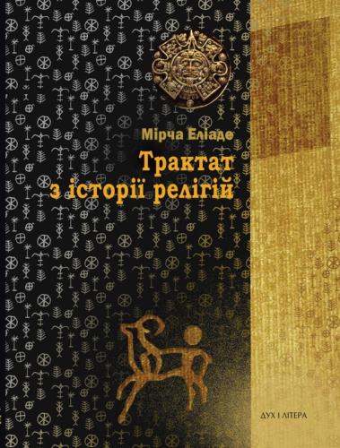 Книга Трактат з історії релігії