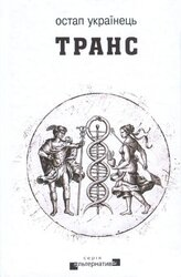 Транс - фото обкладинки книги
