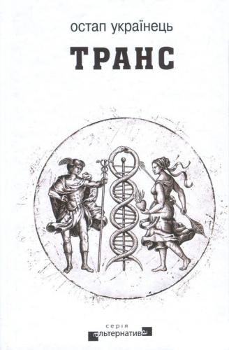 Книга Транс