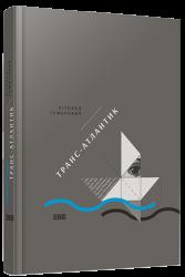 Транс-Атлантик - фото обкладинки книги