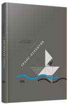 Книга Транс-Атлантик