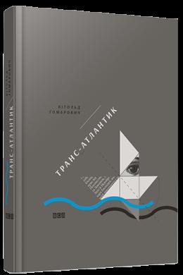 Транс-Атлантик - фото книги