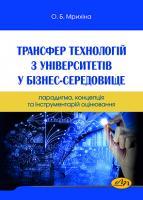Трансфер технологій з університетів у бізнес-середовище: парадигма, концепція та інструментарій оцінювання - фото обкладинки книги