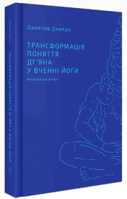 Трансформація поняття дг'яна у вченні йоґи - фото книги