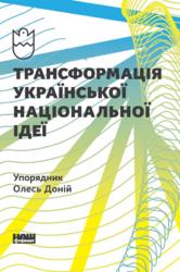 Трансформація української національної ідеї (упорядник Олесь Доній) - фото обкладинки книги