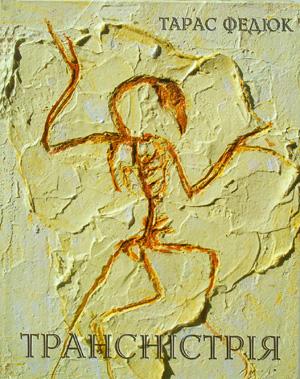 Книга Трансністрія
