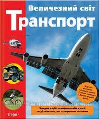 Транспорт - фото книги