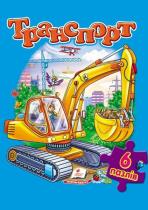 Книга Транспорт