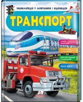 Транспорт - фото обкладинки книги