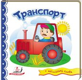 Транспорт + англійські слова - фото обкладинки книги