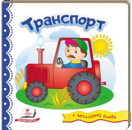 Транспорт + англійські слова - фото книги