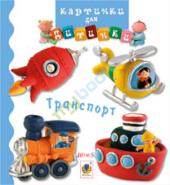 Транспорт. Картинки для дитинки - фото обкладинки книги