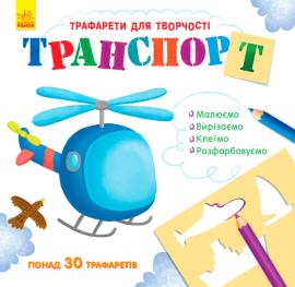Транспорт. Книга з трафаретами - фото книги